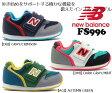 【送料無料】【ニューバランス】 子供靴 マジック キッズスニーカー ベビー スニーカー ベビー靴 子供靴 セール 履きやすい靴 NB ニューバランス FS996 AGI DBI DMI *メール便不可*