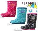 【送料無料】【レインブーツ】パーソンズ PERSON'S レイン キッズ 子供靴 長靴 16?23cmあり レインブーツ キッズ長靴 キッズレインブーツ キッズシューズ 女の子 PSK06