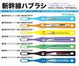 【新幹線 歯ブラシ】歯ブラシ 鉄道 子供 新幹線 ドクターイエロー はやぶさ スーパーこまち N700A 【メール便可】