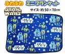 【ネコポス可】【STAR WARS】ミニブランケット ひざ掛けフリース ブランケット ディズニー スターウォーズ R2-D2 C-3PO 子供 キッズ 【ネコポス可】ディズニー 靴 SWAP210