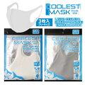 クールマスククーレストマスク3枚入りネコポス対象品冷感マスク大人用サイズひんやりアイスマスク洗えるマスク立体構造アイスシルクcoolestmaskフリーサイズ花粉かぜ飛沫