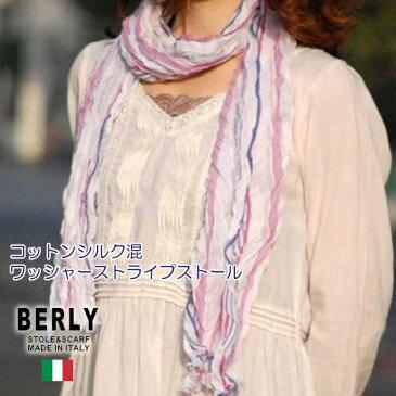 イタリア製 春ストールコットンシルク混ワッシャーストライプストール 13079 BERLY ベリー【マフラー】【スカーフ】【stole】【ブランド】7900