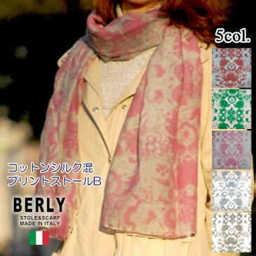 イタリア 春ストール コットンシルク混プリントストールB vantoBERLY ベリー【マフラー】【スカーフ】【stole】【ブランド】8900