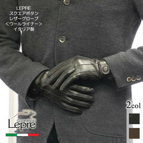 イタリア メンズ革手袋/グローブ スクエアボタンレザーグローブ <ウールライナー> 1101W-m LE...