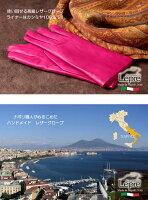 LEPREイタリア製レザーグローブ革手袋カシミヤライナー豊富な6サイズ18カラー少し長めのプレーンタイプ全長24cmレディース5.5サイズから8サイズギフト対応クリスマス楽天ランキング常連1120cレプレ