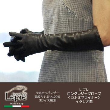 カシミヤライナーロングレザーグローブLEPRE イタリア革手袋レディース1122Cレプレ