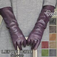 イタリア手袋ロングレザーグローブ<ウールライナー>LEPRECIROレプレシロレディース革手袋