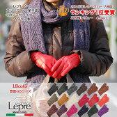 カシミヤライナーレディース 定番スリーライン豊富な6サイズ 18カラーLEPREイタリア製レザーグローブ革手袋5.5サイズから8サイズギフト対応 クリスマス楽天ランキング常連アイテム3CFC LEPRE レプレ13000