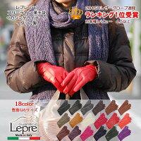 LEPREイタリア製レザーグローブ革手袋カシミヤライナー豊富な6サイズ18カラーレディース定番スリーライン5.5サイズから8サイズギフト対応クリスマス楽天ランキング常連アイテム3CFCLEPREレプレ