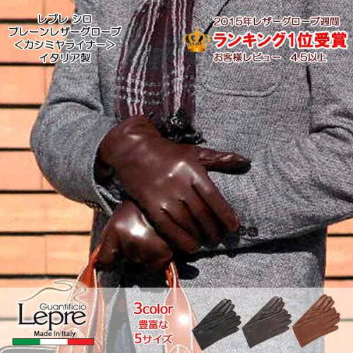 LEPREイタリア製メンズレザー羊革手袋プレーンレザーグローブカシミヤライナー 5サイズ 3カラー7....