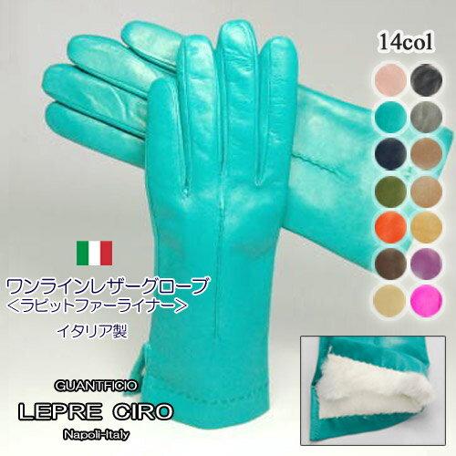 イタリア レディース革手袋/グローブ ワンラインレザーグローブ <ラビットファーライナー>1CF...