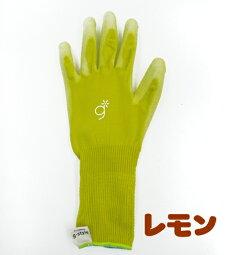 ロンググローブ−レモン