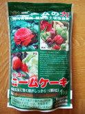 バラ・草花・果樹・野菜が活き活き!病害虫に強い【ダイコーニームケーキ1kg】