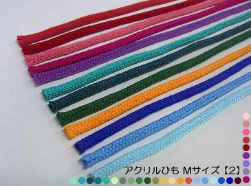 アクリルひもMサイズ【2】選べるカラーは全部で77色!※メール便→40mまで