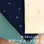 【ダブルガーゼカットクロス】ラメ/星/約50cm×50cm1枚単位販売(kts6430)