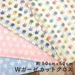 【ダブルガーゼカットクロス】うさぎ/約50cm×50cm1枚単位販売(kts3217-cut)