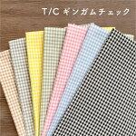T/Cギンガムチェック【10cm単位の切売り】定番/生地/コットン・ポリエステル(tc6012)