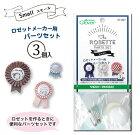 ロゼットメーカースモールクラフト手芸用品【メール便発送可能】