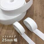 平ゴムソフトタイプ白25mm