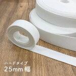 平ゴムハードタイプ白25mm【ハード】