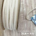 【30メートル】オーガニックコットン平ゴム約4.5mm幅生成りマスクゴム日本製