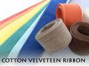 柔らかい風合いでやさしいカラーのベルベットです。選べるカラーは35色!コットン両面 ベルベ...