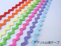 アクリル素材の山道テープです。全カラー27色揃いました!山道テープアクリル山道テープ Mサイ...