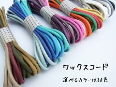 丸紐タイプのワックスコードです。アクセサリーやベルト・靴紐などに!選べるカラーは30色♪※2...