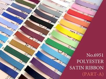 ★新色が加わり全78色★ポリエステル両面サテンリボン幅:約4mm(PART-A)
