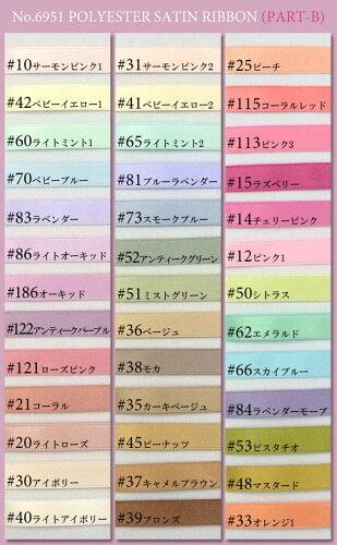 ★新色が加わり全78色★ポリエステル両面サテンリボン幅:約50mm(PART-B)