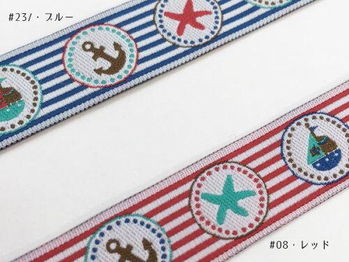 【フランス製リボン】マリンストライプ柄ジャガードリボン約15〜16mm