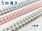 【5メーター巻】バイアステープ小紋柄(D/2)四つ折れ/ふち取りタイプ10mm