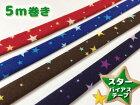 【5メーター巻】バイアステープスター星柄四つ折れ/ふち取りタイプ10mm