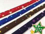 バイアステープスター星柄四つ折れ/ふち取りタイプ10mm1m単位での販売です。