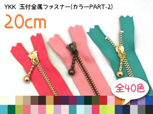 YKK玉付き金属ファスナー(カラーPART-2)20cm【1個売り】【全40色】
