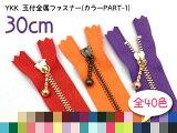YKK 玉付き金属ファスナー(3号) (カラーPART-1) 30cm 【1個売り】【全40色】