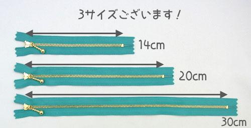 YKK玉付き金属ファスナー(カラーPART-1)20cm【1個売り】【全40色】