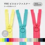 YKKリング引手ビスロンファスナー20cm【1個売り】【全20色】