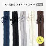 YKK両開きコイルファスナー50cm【1個売り】【全5色】