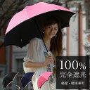 楽天日傘シェアトップ!【送料無料】芦屋発!本気でシミを作らない100%完全遮光素材はこれだけ...