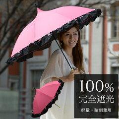 【RoseBlanc】99%ではダメなんです!完全遮光100%UV日傘レースショートサイズUVカット晴雨兼用傘軽量涼しい紫外線カット紫外線対策傘パラソルアンチエイジング通販母の日ギフトプレゼント【smtb-TK】