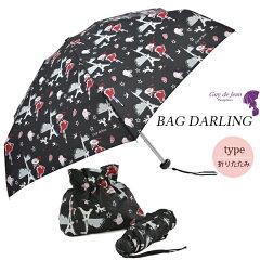 [Guydejeanギ・ドゥ・ジャン][BAGDARLING巾着バッグダーリン]フランスレディースプリント折りたたみ傘女性用軽量オシャレブランド雨傘母の日
