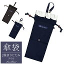 【母の日 ラッピング中】 【Rose Blanc 傘袋】 2段50cm 折りたたみ傘用 傘袋 専用傘袋 2WAY シングルフリルタイプ