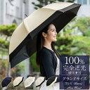 楽天日傘シェアトップ日傘 100%完全遮光 遮熱 晴雨兼用 完全遮光 男女兼用 グランド コンビ 65cm【Rose Blanc】 日傘男子 涼感 uvカット 軽量 涼しい 紫外線対策 ブランド 傘 パラソル 1級遮光 メンズ