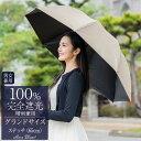 楽天日傘シェアトップ 日傘 完全遮光 100%完全遮光 遮熱