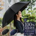 楽天日傘シェアトップ日傘 完全遮光 100% 遮熱 男女兼用