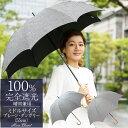 楽天日傘シェアトップ 日傘 完全遮光 100% 遮熱 晴雨兼用 涼感 ミドル プレーン ダンガリーグレー 55cm【Rose Blanc】 おしゃれ uvカット 軽量 レディース 涼しい 紫外線対策 長傘 傘・・・