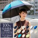 楽天日傘シェアトップ 母の日 日傘 完全遮光 100% 晴雨兼用 遮熱 ショート コンビ 50cm