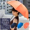 楽天日傘シェアトップ 100% 完全遮光 日傘 レディース ショート 50cm プレーン【Rose Blanc】晴雨兼用 uvカット 遮熱 軽量 涼しい 紫外線対策 ブランド 傘 おしゃれ エイジングケア 1級遮光 40代