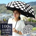 楽天日傘シェアトップ日傘 100%完全遮光 遮熱 99%では...